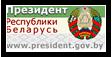 портал Президента РБ