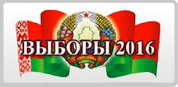http://sov.minsk.gov.by/parlamentskie-vybory-2016