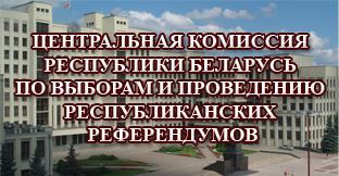 Центральная комиссия Республики Беларусь по выборам и проведению республиканских референдумов